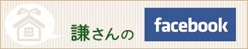 謙さんの[facebook]