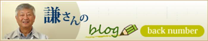 謙さんの幸福を生む住まいBlog