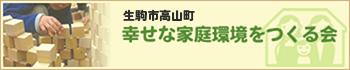 NPO法人幸せな家庭環境をつくる会 京阪奈支部