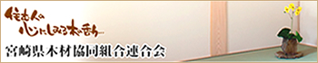 宮崎県木材協同組合連合会