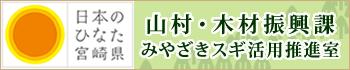 山村・木材振興課