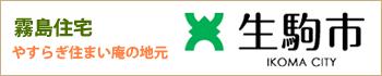 奈良県生駒市