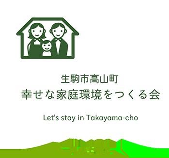 NPO法人幸せな家庭環境をつくる会京阪奈支部